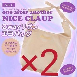ナイスクラップ(NICE CLAUP)のNICE CLAUP 2wayリボンエコバッグ 2点セット(エコバッグ)