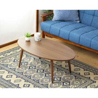 おしゃれでかわいいオーバルデザインの木製リビングテーブル 幅90(ローテーブル)