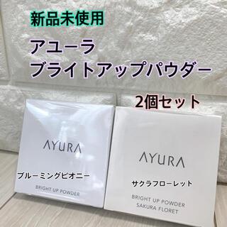 アユーラ(AYURA)のアユーラ ブライトアップフェイスパウダー  サクラフローレット ブルーミング(フェイスパウダー)