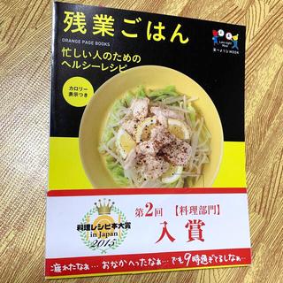 コウダンシャ(講談社)の残業ごはん 忙しい人のためのヘルシ-レシピ(料理/グルメ)