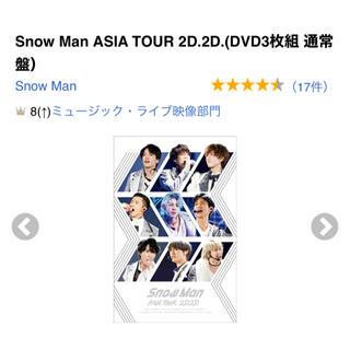 ジャニーズ(Johnny's)のSnow Man ASIA TOUR 2D.2D.(アイドル)
