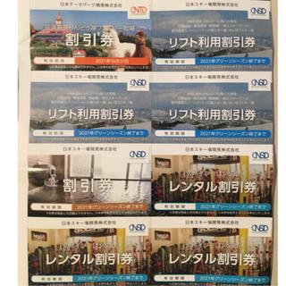 日本駐車場開発 株主優待 リフト割引券 牧場割引券 温泉割引券 レンタル割引券(その他)