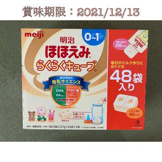 メイジ(明治)の【未開封】らくらくキューブ 1ケース48袋(乳液/ミルク)