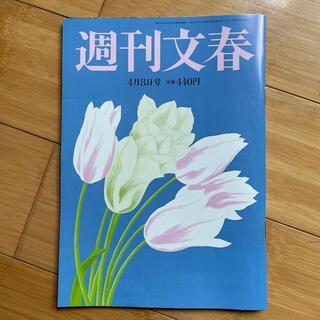 ブンゲイシュンジュウ(文藝春秋)の週刊文春 2021年 4/8号(ニュース/総合)
