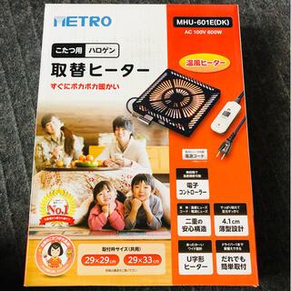 METRO コタツ用 取替ヒーター(電気ヒーター)