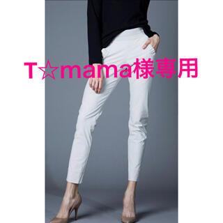 ダブルスタンダードクロージング(DOUBLE STANDARD CLOTHING)のT☆mama様専用❣️ダブスタ❣️メリルハイテンションパンツ(スキニーパンツ)