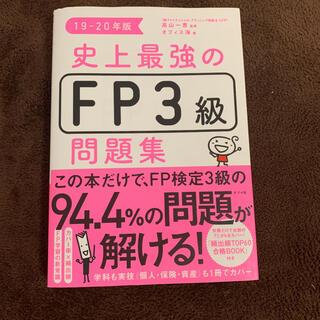 史上最強のFP3級問題集 19-20年版(資格/検定)