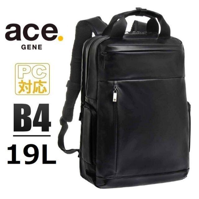 ACE GENE(エースジーン)の2,800円引■エースジーン[ホバーコート]ビジネスリュック B4 19L 黒 メンズのバッグ(ビジネスバッグ)の商品写真