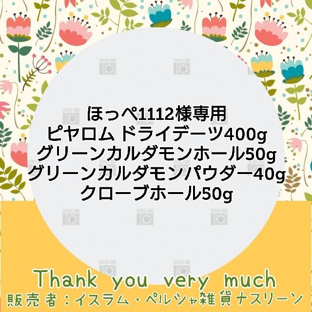 ほっぺ1112様専用 食品/飲料/酒の食品(フルーツ)の商品写真