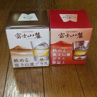 キリン(キリン)の富士山麓グラス2個(グラス/カップ)
