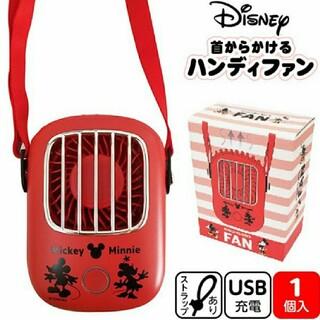 ディズニー(Disney)のミッキー ミッキーマウス ディズニー ハンディファン 扇風機 (扇風機)