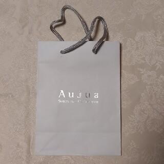 オージュア(Aujua)のAujua ショップ紙袋(ショップ袋)
