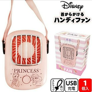 ディズニー(Disney)のプリンセス ディズニー ハンディファン 扇風機(扇風機)