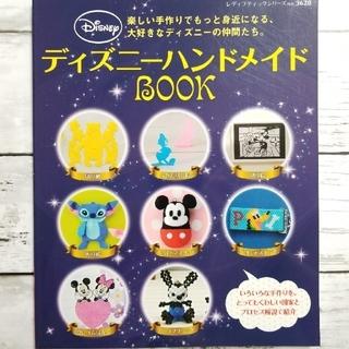 ディズニー(Disney)のディズニーハンドメイドBOOK(その他)