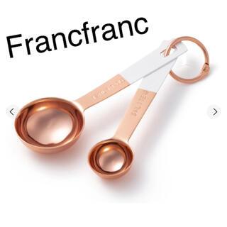 フランフラン(Francfranc)のFrancfranc 計量スプーン コッパー(調理道具/製菓道具)