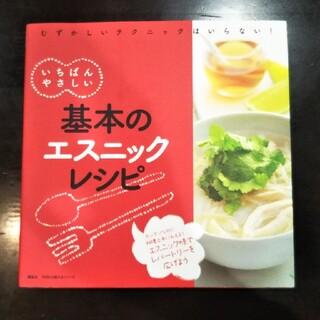 コウダンシャ(講談社)の基本のエスニックレシピ(料理/グルメ)