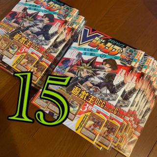 シュウエイシャ(集英社)のVジャンプ 2021年 07月号 雑誌 15冊(趣味/スポーツ/実用)