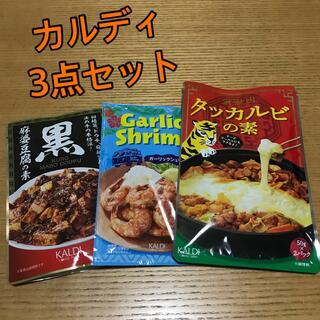 カルディ(KALDI)のカルディ★3点セット(タッカルビ の素他)(インスタント食品)