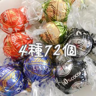 リンツ(Lindt)のリンツ リンドールチョコレート 4種72個(菓子/デザート)