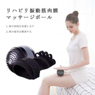 リハビリ振動筋肉膜マッサージボール 振動ボール 電動 全身用(マッサージ機)