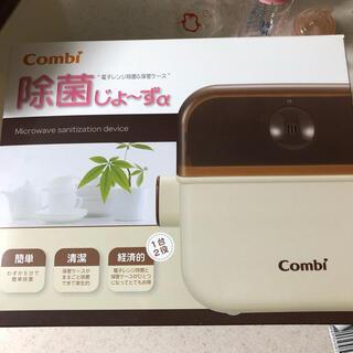 コンビ(combi)のコンビ 除菌じょーず 除菌じょず(哺乳ビン用消毒/衛生ケース)