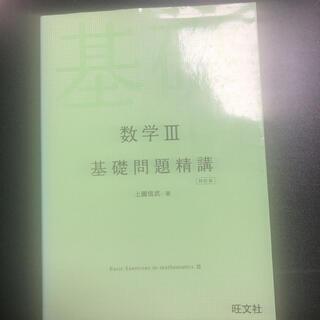 オウブンシャ(旺文社)の数学3基礎問題精講 四訂版(その他)