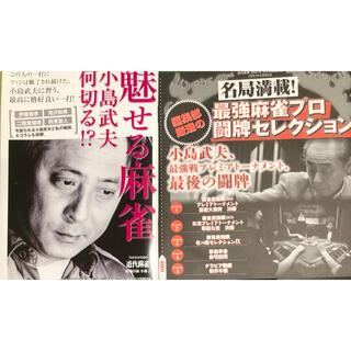 近代麻雀 2021年6月号付録DVD&小冊子(麻雀)