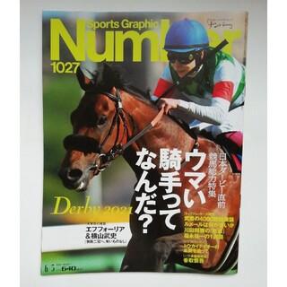 ブンゲイシュンジュウ(文藝春秋)のスポーツ・グラフィック ナンバー 2021年 6/3号(趣味/スポーツ)