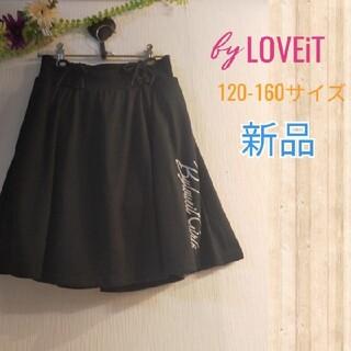 NARUMIYA INTERNATIONAL - 新作新品160cm女の子パンツつきスカート