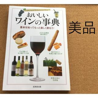 おいしいワインの事典 ⭐️美品(料理/グルメ)