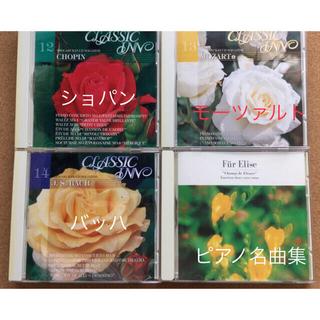 クラシック モーツァルト•ショパン•バッハ•ピアノ名曲集(クラシック)