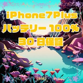 iPhone7Plus バッテリー交換発送(バッテリー/充電器)