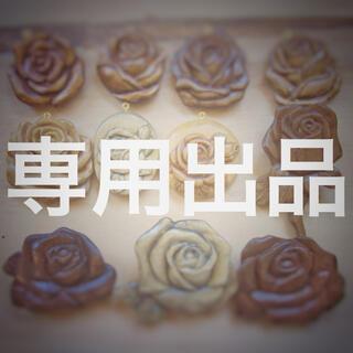 木彫り薔薇 専用出品(その他)