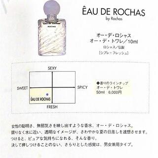 ロシャス(ROCHAS)のオーデロシャス EAU DE ROCHAS ミニ10mL(香水(女性用))