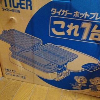 TIGER - ホットプレート たこ焼きのみ1回使用