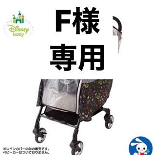 ディズニー(Disney)のDisney ベビーカー用レインカバー【ミッキーマウス】(ベビーカー用レインカバー)