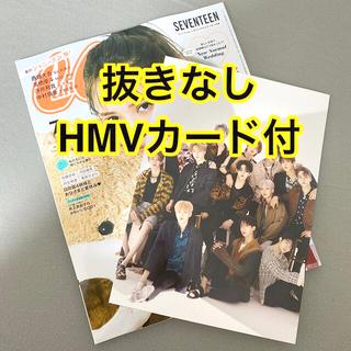 セブンティーン(SEVENTEEN)のCanCam 7月号 セブチ ステッカー カード 雑誌(アート/エンタメ/ホビー)
