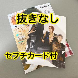 セブンティーン(SEVENTEEN)のCanCam 7月号 カード セブチ SEVENTEEN(アート/エンタメ/ホビー)