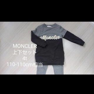 モンクレール(MONCLER)のリズム様専用 MONCLER★4T100~110cm上下セット(ジャケット/上着)