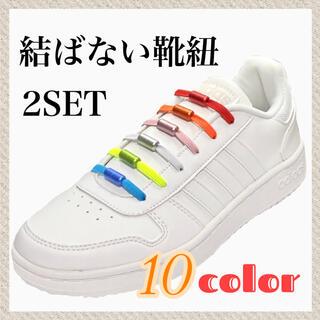レースロックカラー 2セット 平紐 結ばない靴紐!伸びる靴紐 品質保証 配送保証(シューズ)