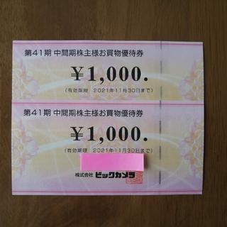 ビックカメラ 株主 優待券 2000円分 (1000円×2枚)(ショッピング)