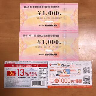 ビックカメラ株主優待券 2000円分 クーポン券2枚付き(ショッピング)