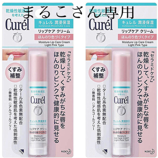 Curel - 花王 キュレル リップケアクリーム ほんのり色づくタイプ 4.2g 2個セット