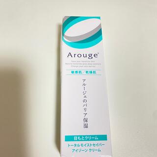 アルージェ(Arouge)のアルージェ   トータルモイストセイバーアイゾーン 目もとクリーム(アイケア/アイクリーム)