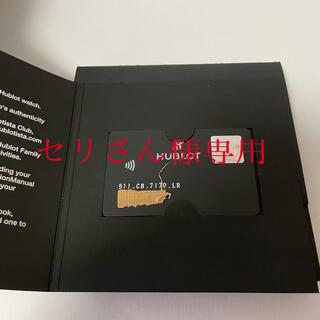 ウブロ(HUBLOT)のウブロクラシックフュージョンのセラミックブルーその2(腕時計(アナログ))