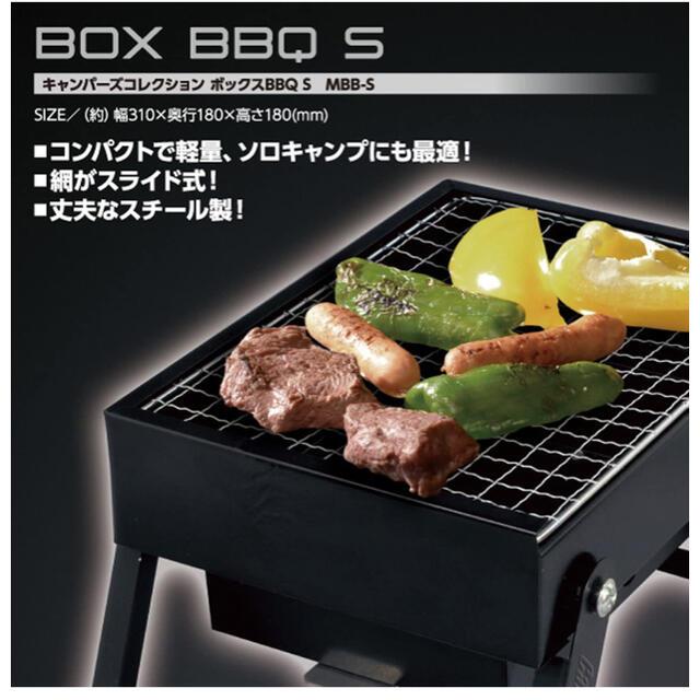 山善(ヤマゼン)の山善 ボックスBBQ S スポーツ/アウトドアのアウトドア(その他)の商品写真