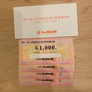 ビックカメラ 株主優待 4000円分(ショッピング)