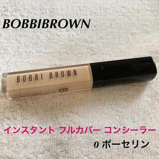 ボビイブラウン(BOBBI BROWN)のBOBBIBROWN インスタント フルカバー コンシーラー 0 ポーセリ(コンシーラー)