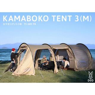 【新品未使用】カマボコテント3M(タン) T5-689-TN(テント/タープ)