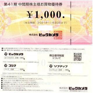 最新☆ビックカメラ 株主優待 1000円券 1枚 ビッグカメラ(ショッピング)